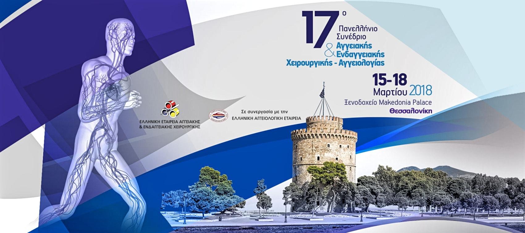 17ο Πανελλήνιο Συνέδριο Αγγειοχειρουργικής και Αγγειολογίας