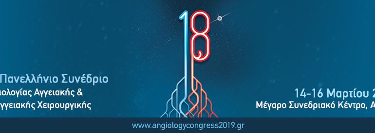 18ο Πανελλήνιο Συνέδριο Αγγειοχειρουργικής και Αγγειολογίας